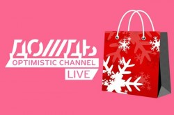 """Зрителей телеканала """"Дождь"""" ждут подарки и сюрпризы"""