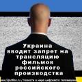 Украина вводит запрет на трансляцию фильмов российского производства