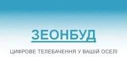 """""""Зеонбуд"""" вынуждают раскодировать все телеканалы"""
