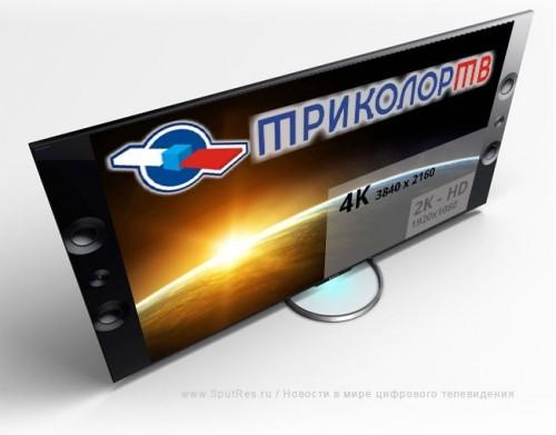 """""""Триколор ТВ"""" тестирует формат 4К"""