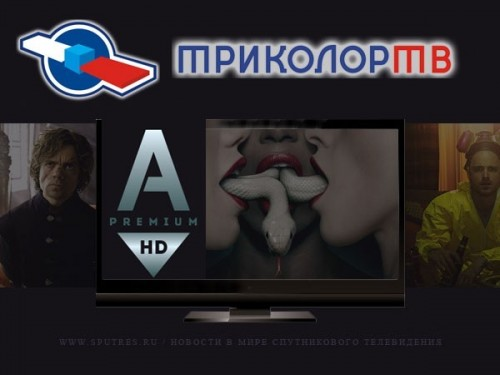 """Триколор ТВ"" дарит абонентам бесплатный доступ к телеканалу AMEDIA Premium"