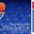 """На телеканалах """"Спорт 1"""" и """"Спорт 2"""" выйдет новый сезон баскетбольной Евролиги"""