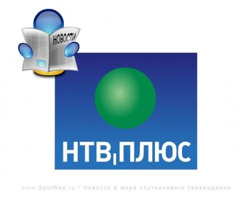 """Новости """"НТВ-Плюс"""" и """"НТВ-Плюс Украина"""""""