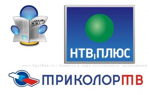 """Новости """"НТВ-Плюс"""" и """"Триколор ТВ"""""""