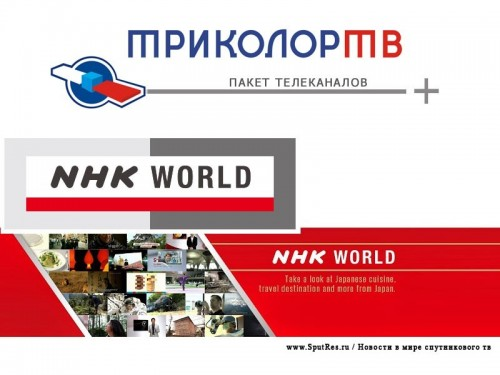 "В состав ""Триколор ТВ"" вошел телеканал NHK WORLD TV"