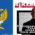 """Спутниковый оператор """"Рикор-ТВ"""" сворачивает свою деятельность"""