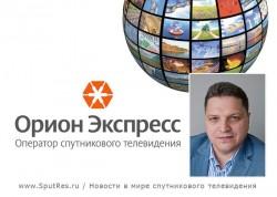 """""""Орион-Экспресс"""" и Intelsat поделились секретами успешного сотрудничества"""