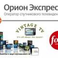 «Орион Экспресс» подписал соглашение с Vintage TV и Food Network