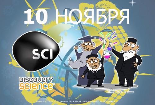 Discovery Science предлагает отпраздновать Всемирный день науки