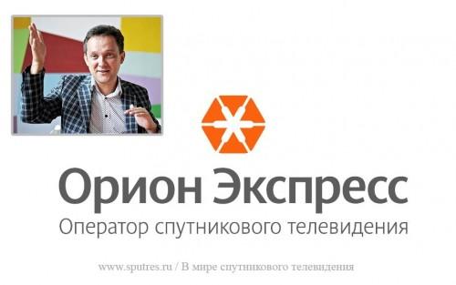 """Сергей Ставропольцев, """"Орион Экспресс"""""""