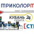 Ставропольские телеканалы и операторы