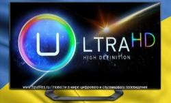 В Украине состоялась первая трансляция в формате Ultra HD