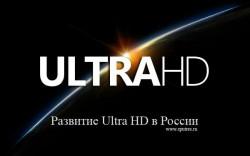 Развитие Ultra HD в России