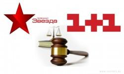 """Телеканал """"Звезда"""" будет судиться с """"1+1"""" и Google"""
