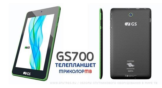 Телепланшет GS700 для «ТриколорТВ»