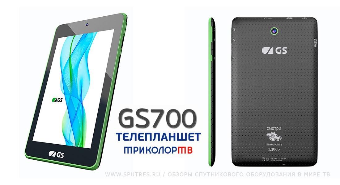 Gs700 планшет прошивка скачать