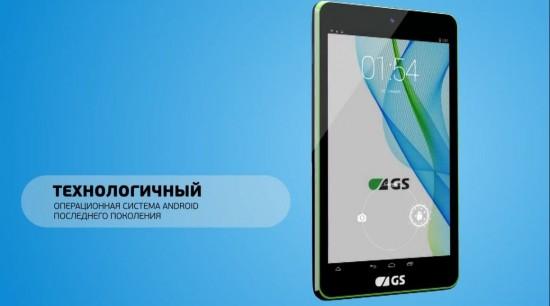 GS700 функционирует на базе ОС Android