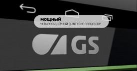 GS700 построен на базе мощнейшего четырехъядерного процессора MediaTek MT8127 и оснащен 7-ми дюймовым сенсорным дисплеем