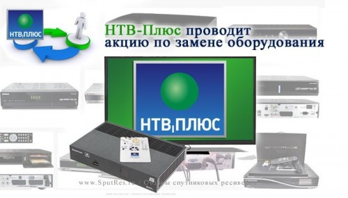 НТВ-Плюс проводит акцию по замене оборудования