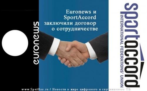 Euronews и SportAccord заключили договор о сотрудничестве
