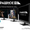 """""""Ростелеком"""" рассказал об особенностях нового телеканала """"Страшное HD"""""""