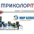 «Триколор ТВ» добавил телеканал «Мир Белогорья»