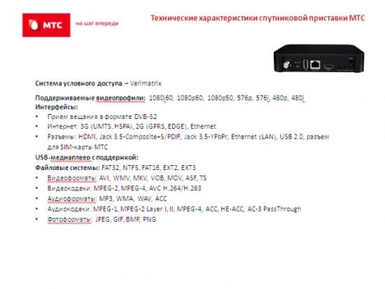 Рекомендованное оборудование «Спутникового ТВ МТС»