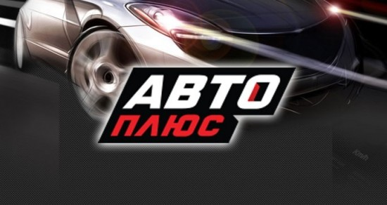 Авто Плюс представляет цикл зимних передач