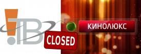 «Интересное ТВ» и «Кинолюкс» закрываются