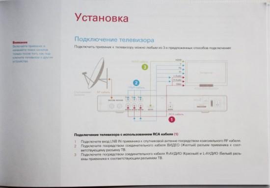 Достоинства спутникового ресивера EVO 05 PVR