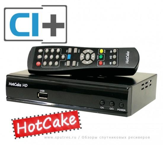 HotCake HD CI спутниковый ресивер