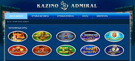 Адмирал - новое онлайн казино