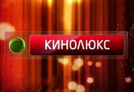 телеканал «Кинолюкс»