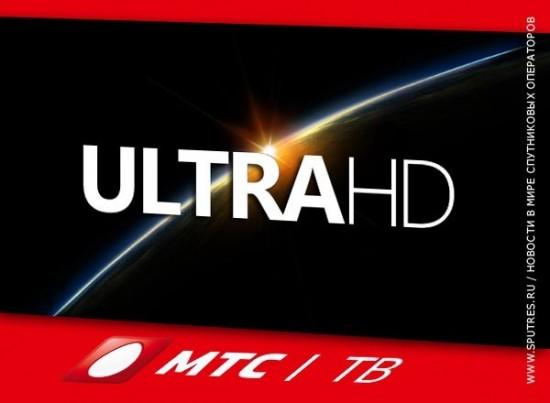 Абонентам МТС будут доступны Ultra HD каналы