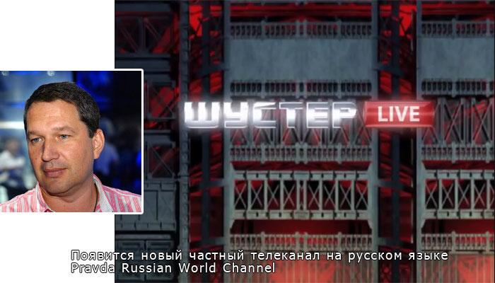 Появится новый частный телеканал на русском языке Pravda Russian World Channel