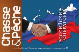Зарубежные каналы пошли навстречу российским операторам