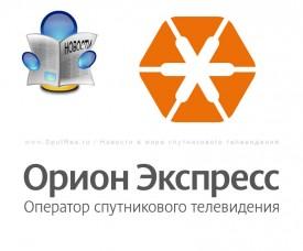 """Новости """"Орион Экспресс"""""""