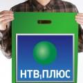 НТВ-Плюс вводит новые тарифы и дополнительные пакеты