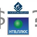 """""""Газпром-Медиа"""" хочет продать спутникового оператора «НТВ-Плюс»"""