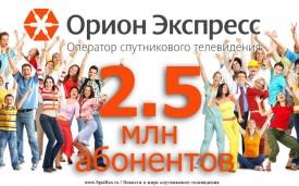 «Орион Экспресс» набрал 2,5 млн абонентов