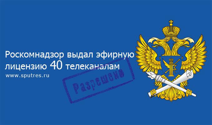 Роскомнадзор выдал эфирную лицензию 40 телеканалам