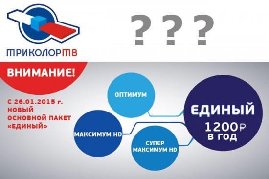 «Триколор ТВ» и тариф «Единый» - очередное улучшение или обман пользователей
