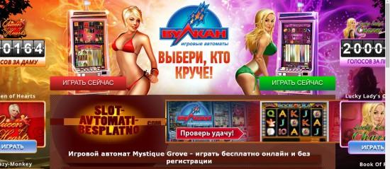 Mystique Grove играем бесплатно и без регистрации