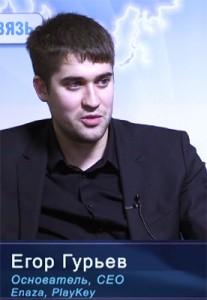 Егор Гурьев, СЕО игрового сервиса Playkey
