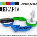Телекарта запускает программу по обмену оборудования