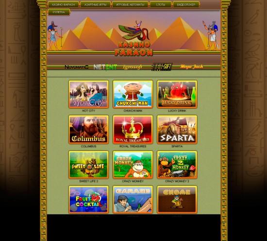Играть в игровые автоматы Фараон