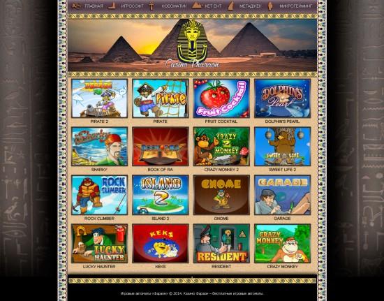 Бесплатные игры в автоматы Фараон