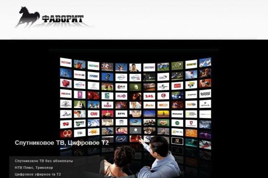 Установка и продажа спутникового и цифрового Т2 ТВ в Севастополе