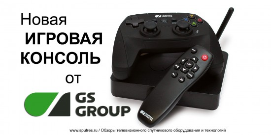 """""""Триколор ТВ"""" и GS Group выпустят игровую консоль до конца 2015 года"""