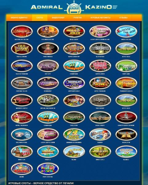 Игровые слоты в казино Адмирал ждут тебя!